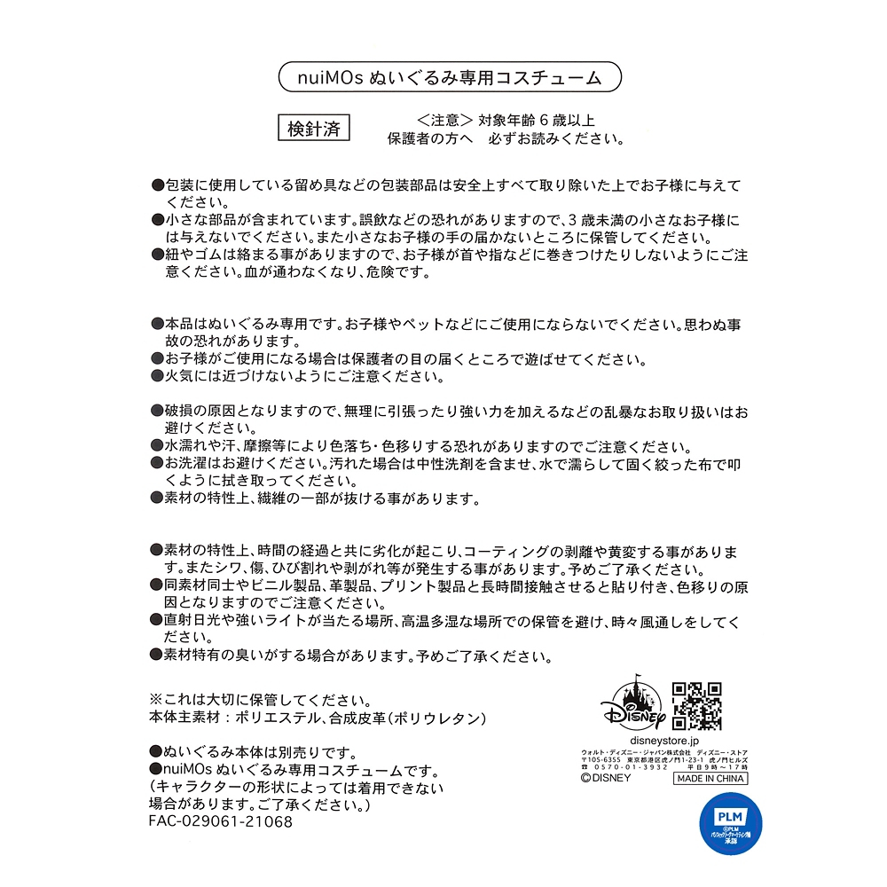 nuiMOs ぬいぐるみ専用コスチューム 日本プロ野球ユニフォームセット 千葉ロッテマリーンズ