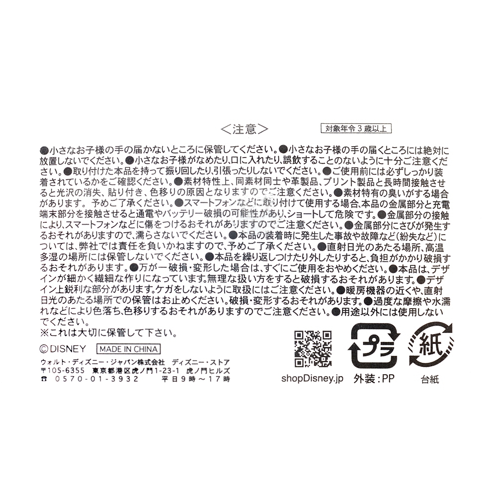 ディズニーロゴ キーホルダー・キーチェーン Flair