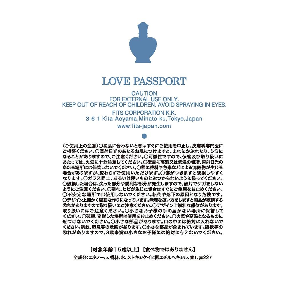 【LOVE PASSPORT】シンデレラ イット オードパルファム