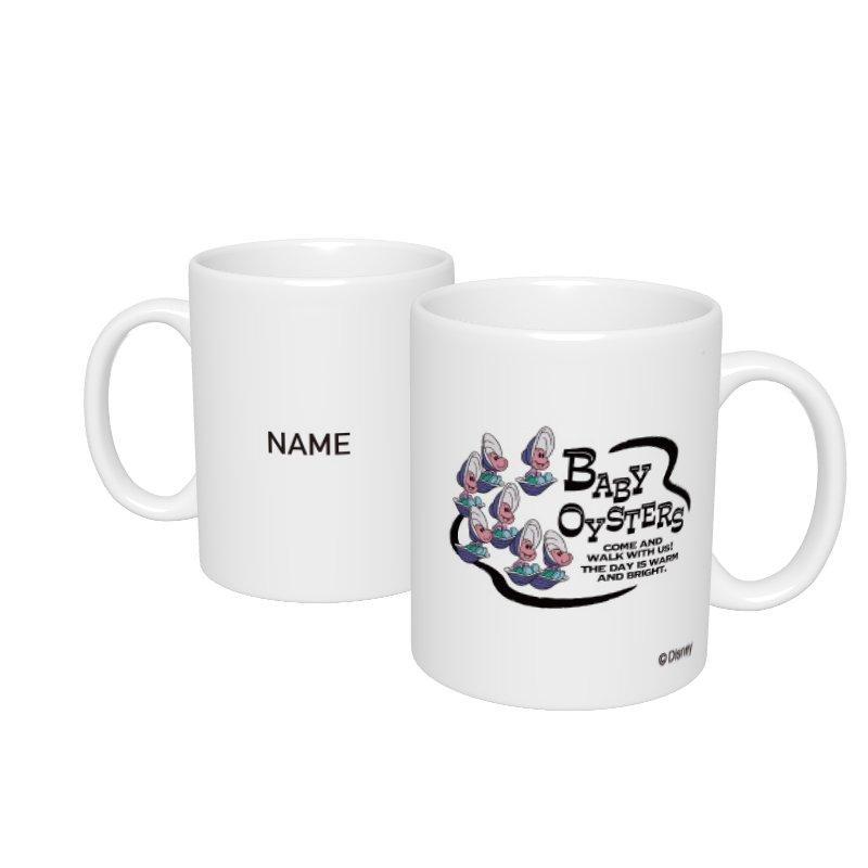 【D-Made】名入れマグカップ  ふしぎの国のアリス ヤングオイスター 集合