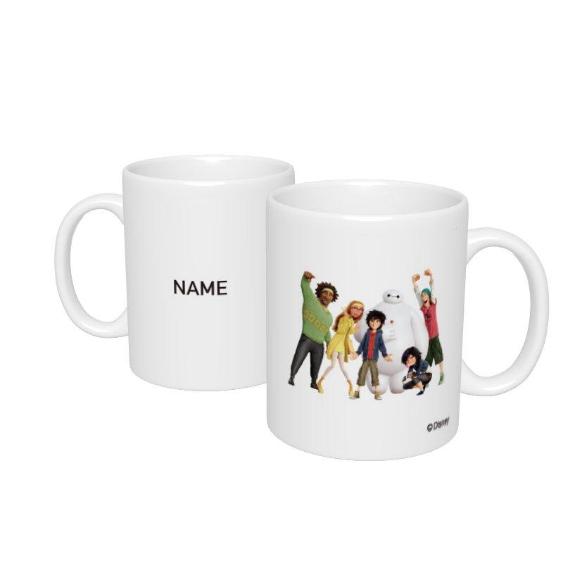 【D-Made】名入れマグカップ  ベイマックス 集合 フレンズ