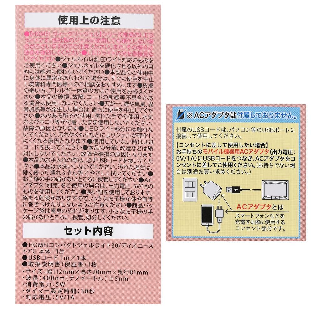 【HOMEI】ミニー コンパクトジェルライト