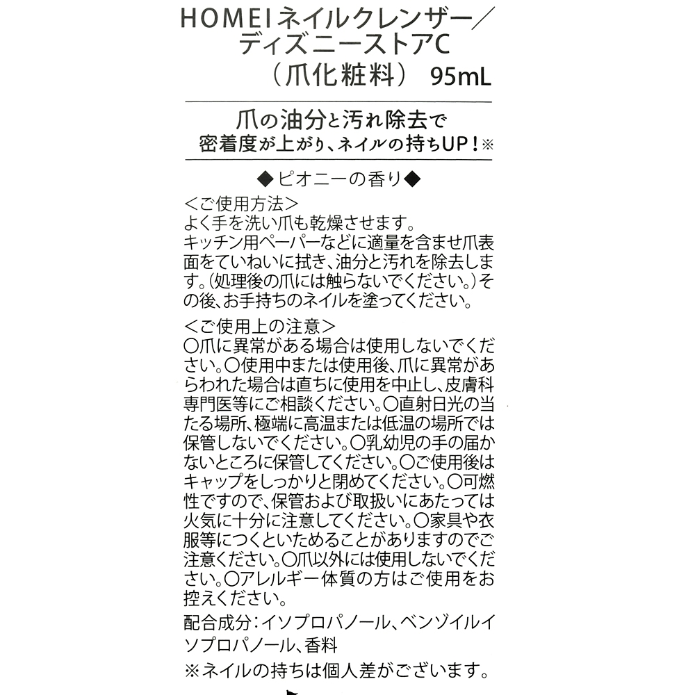 【HOMEI】ミニー ネイルクレンザー