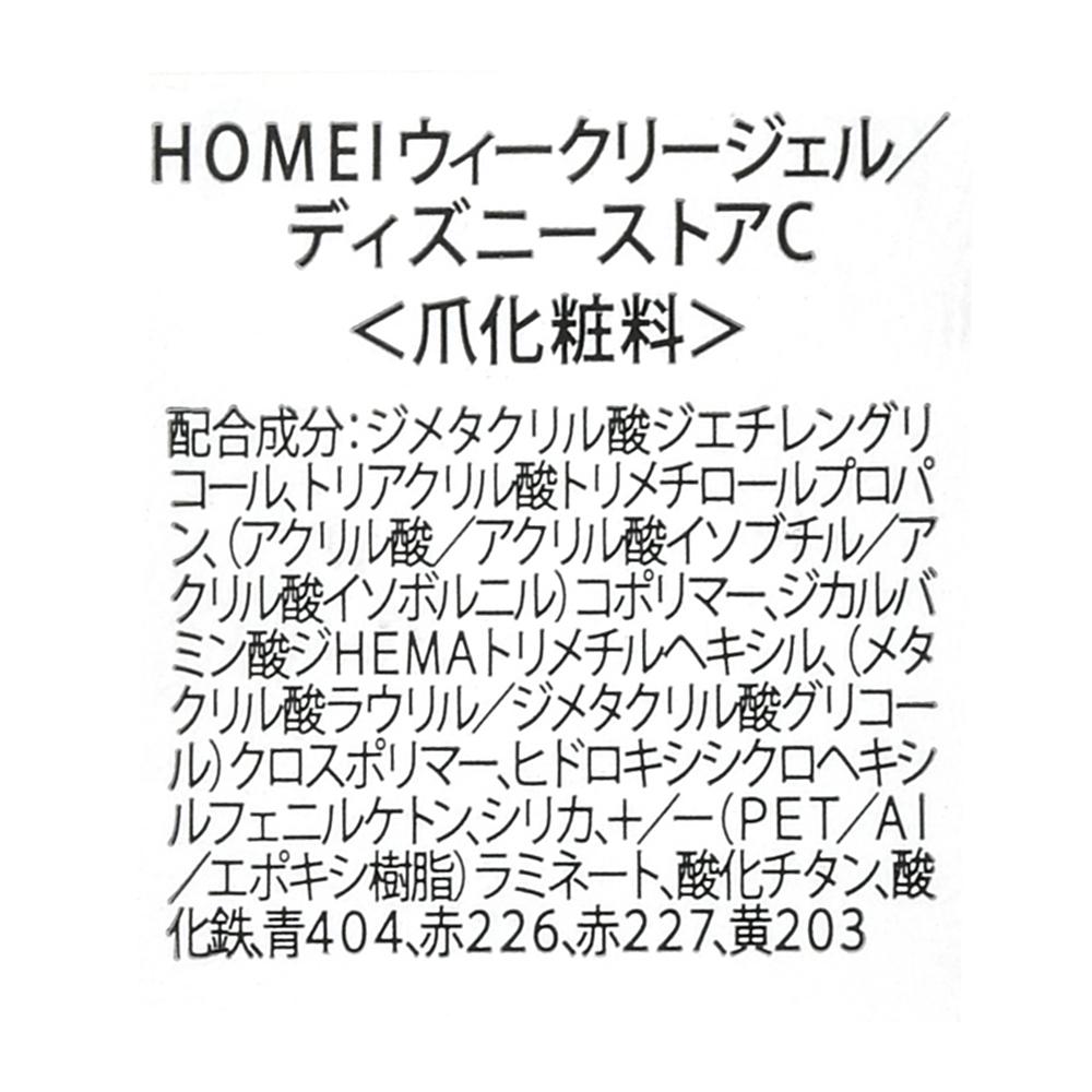 【HOMEI】チェシャ猫 ウィークリージェル 不思議な魅力のフクシアパープル