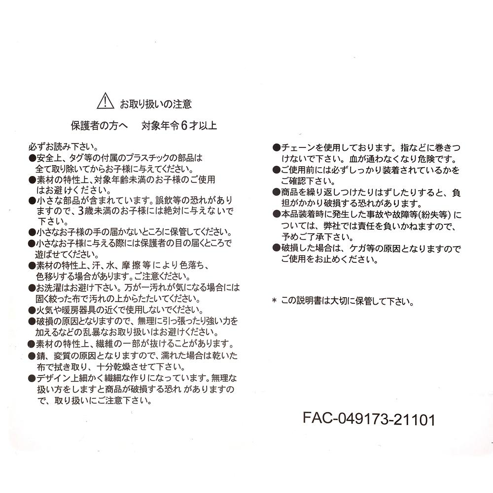 チップ&デール ぬいぐるみキーホルダー・キーチェーン LOTS OF BANANAS