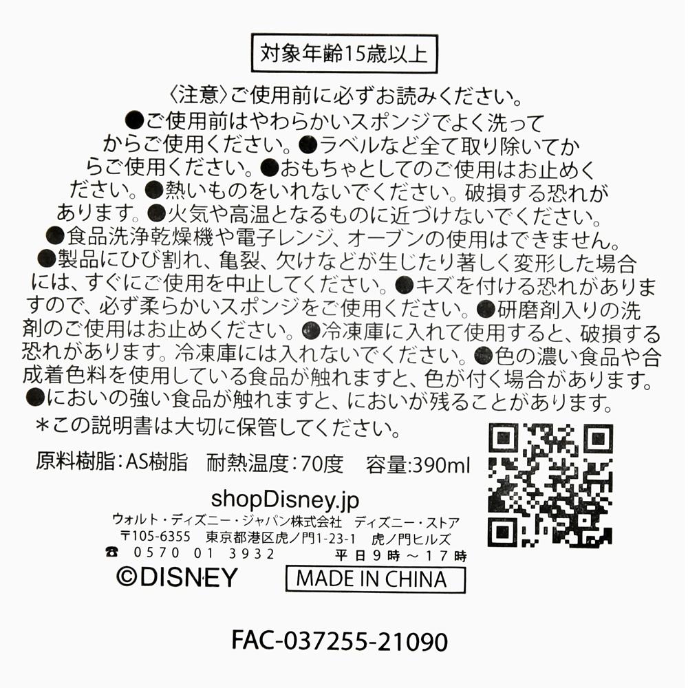 リトル・マーメイド コップ ゴージャス