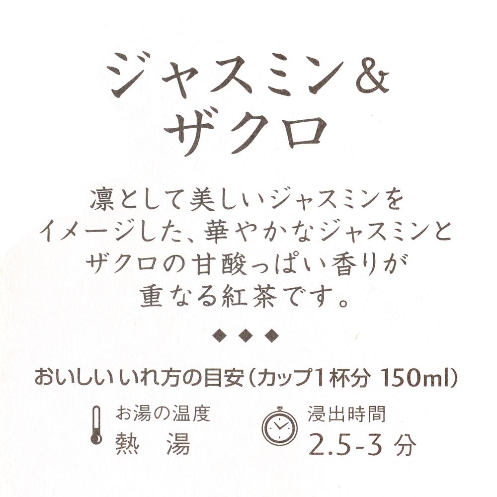 【LUPICIA】アラジン フレーバードティー セット Tea Party