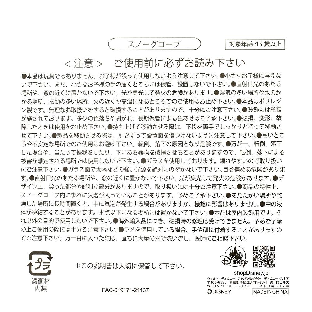 アリエル&スカットル スノードーム リトル・マーメイド Story Collection