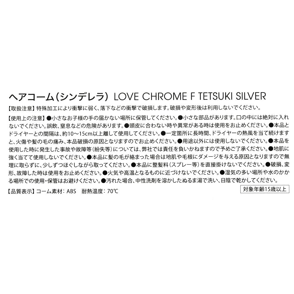 【LOVE CHROME】シンデレラ ヘアコーム F テツキ シルバー Hair Cosme