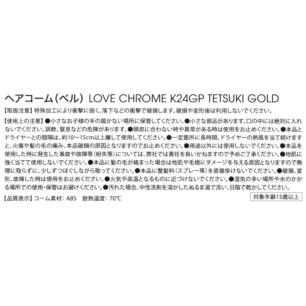 【LOVE CHROME】ベル ヘアコーム K24GP テツキ ゴールド Hair Cosme