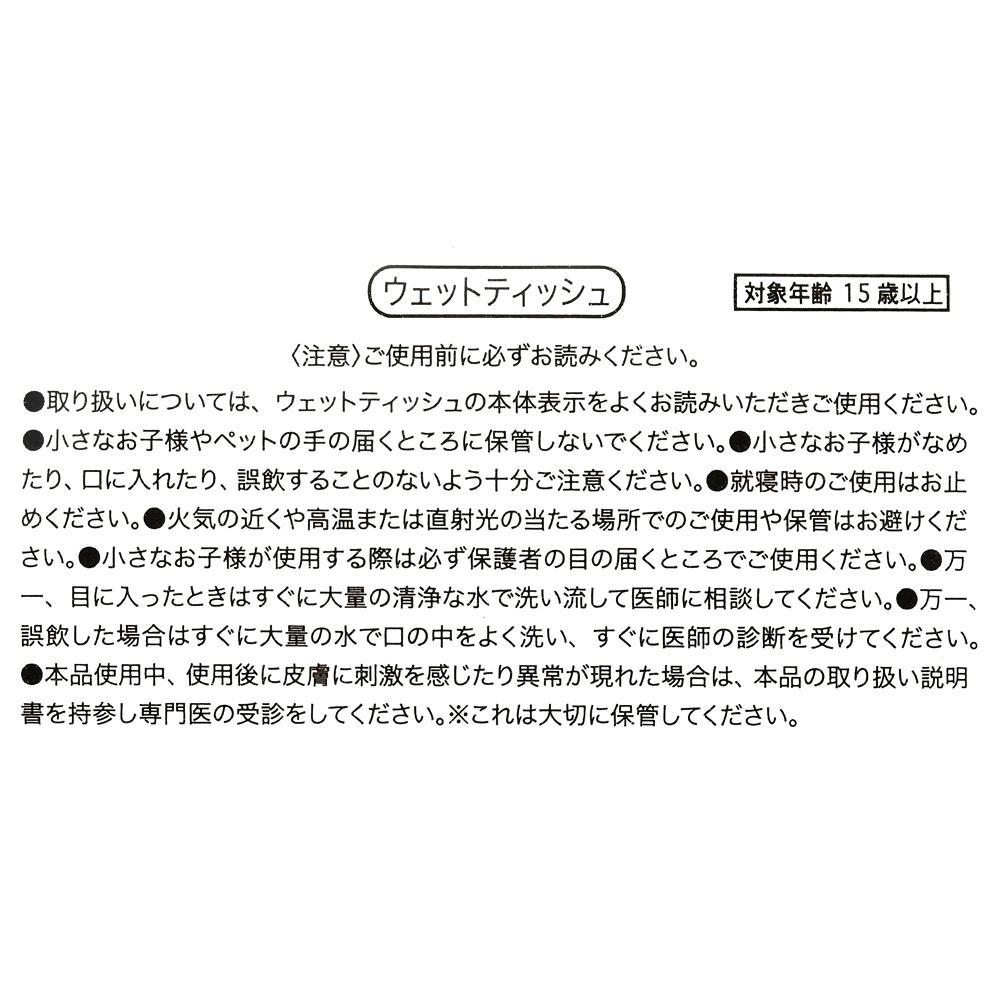 ジュディ・ホップス&ニック・ワイルド ウェットティッシュ ミニ セルフィ 清潔・快適