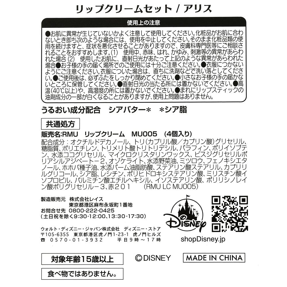 アリス&チェシャ猫 リップクリーム セット Alice Lover