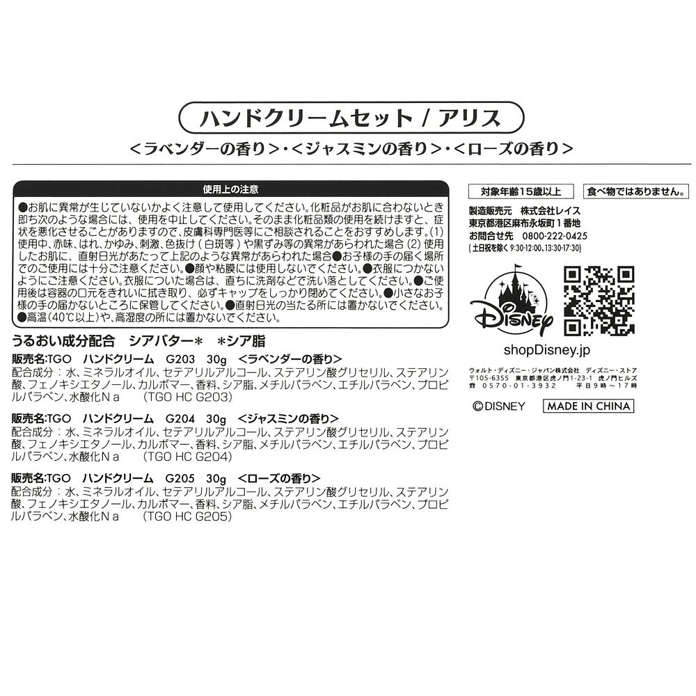 アリス&白うさぎ ハンドクリーム セット Alice Lover