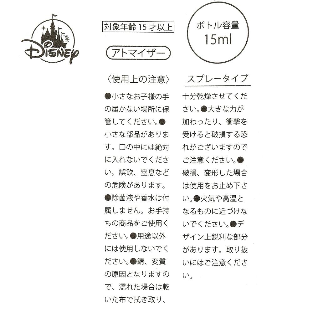 リトル・マーメイド アトマイザー Flower