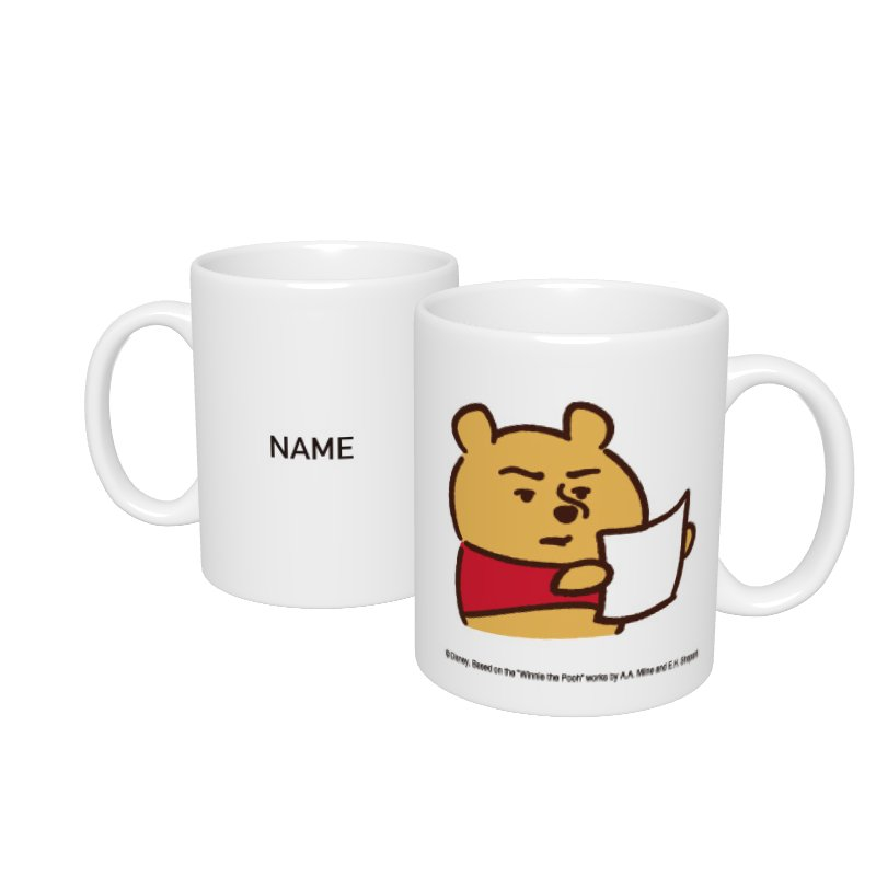 【D-Made】名入れマグカップ  カナヘイ画♪くまのプーさん プー
