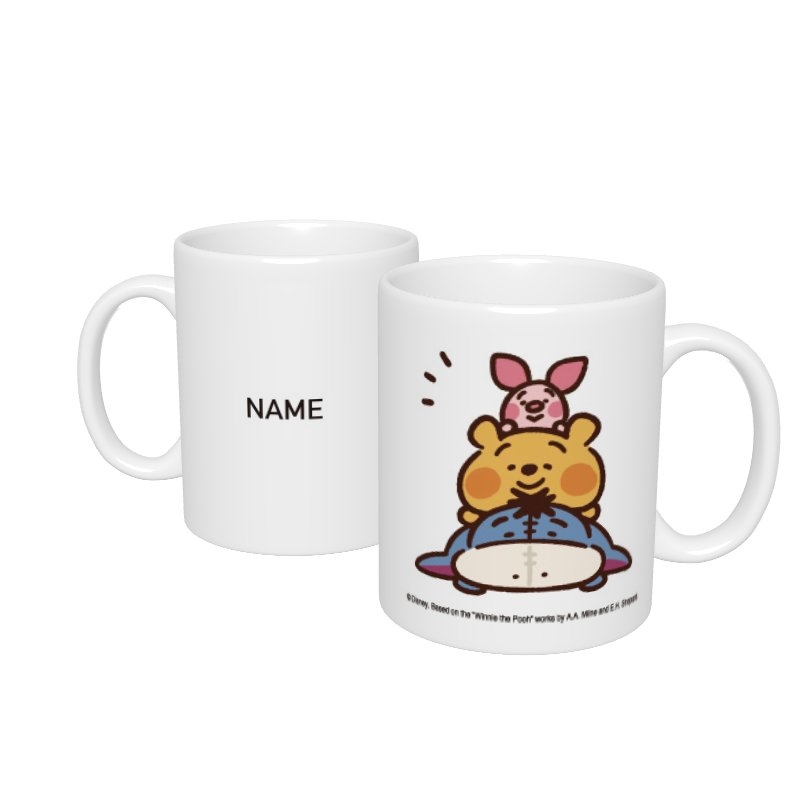 【D-Made】名入れマグカップ  カナヘイ画♪くまのプーさん プー&ピグレット&イーヨー