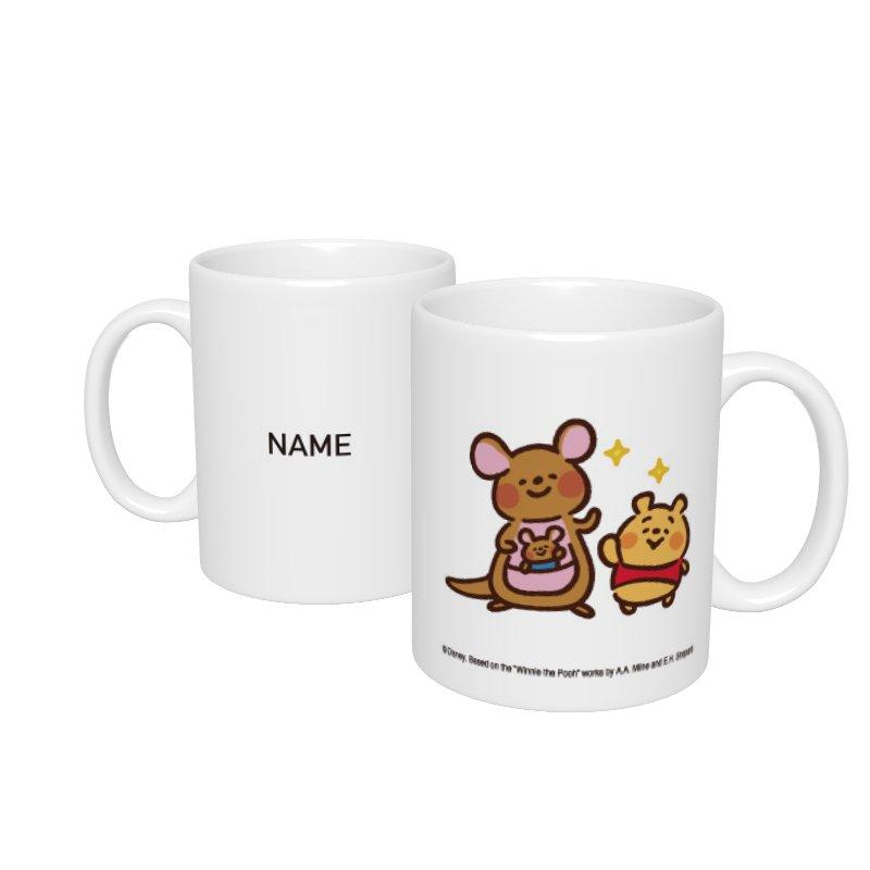 【D-Made】名入れマグカップ  カナヘイ画♪くまのプーさん プー&カンガ&ルー
