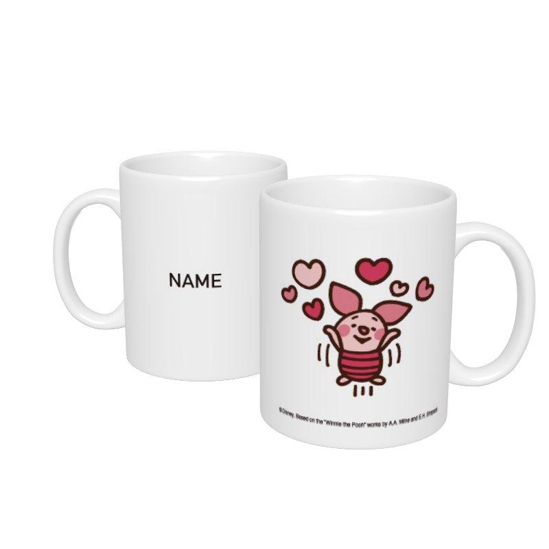 【D-Made】名入れマグカップ  カナヘイ画♪くまのプーさん ピグレット