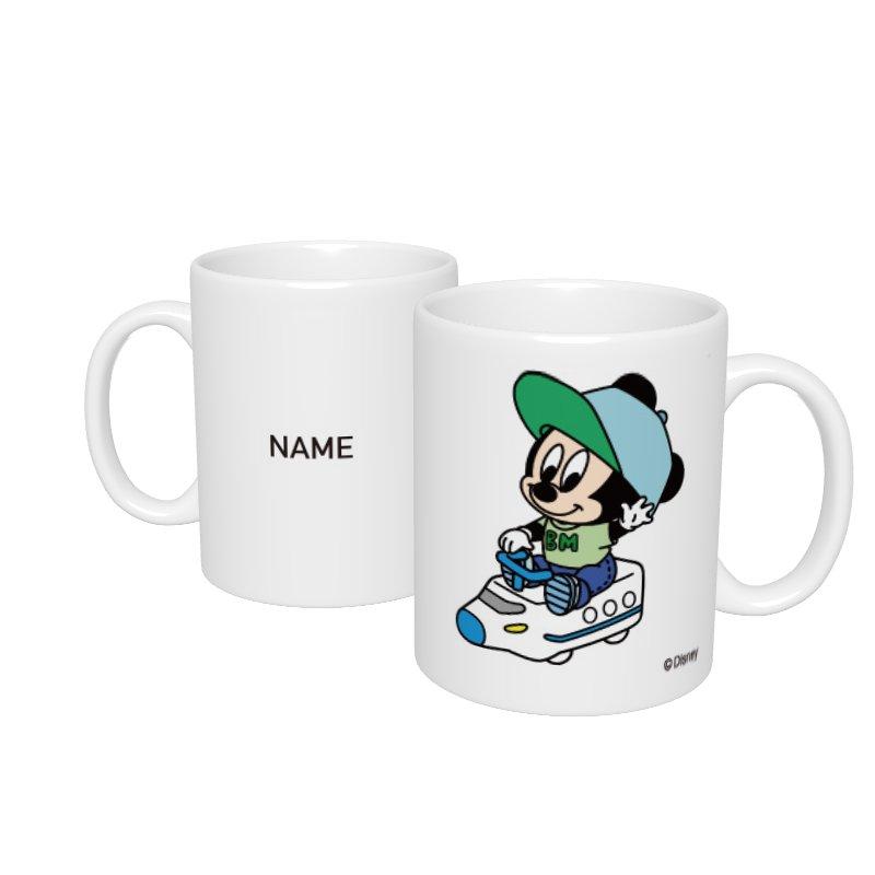 【D-Made】名入れマグカップ  ミッキー ベビー 電車ごっこ