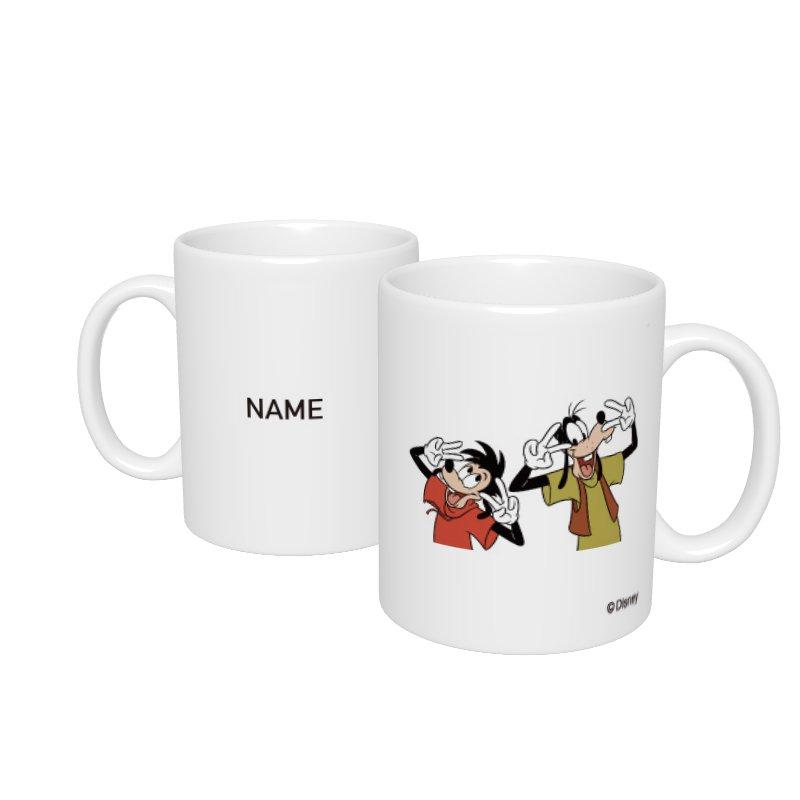 【D-Made】名入れマグカップ  グーフィー&マックス ダンスポーズ  We love Goofy
