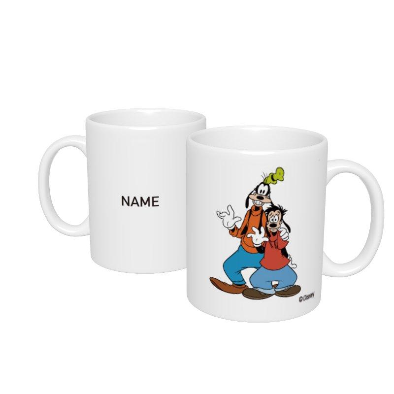 【D-Made】名入れマグカップ  グーフィー&マックス ポーズ