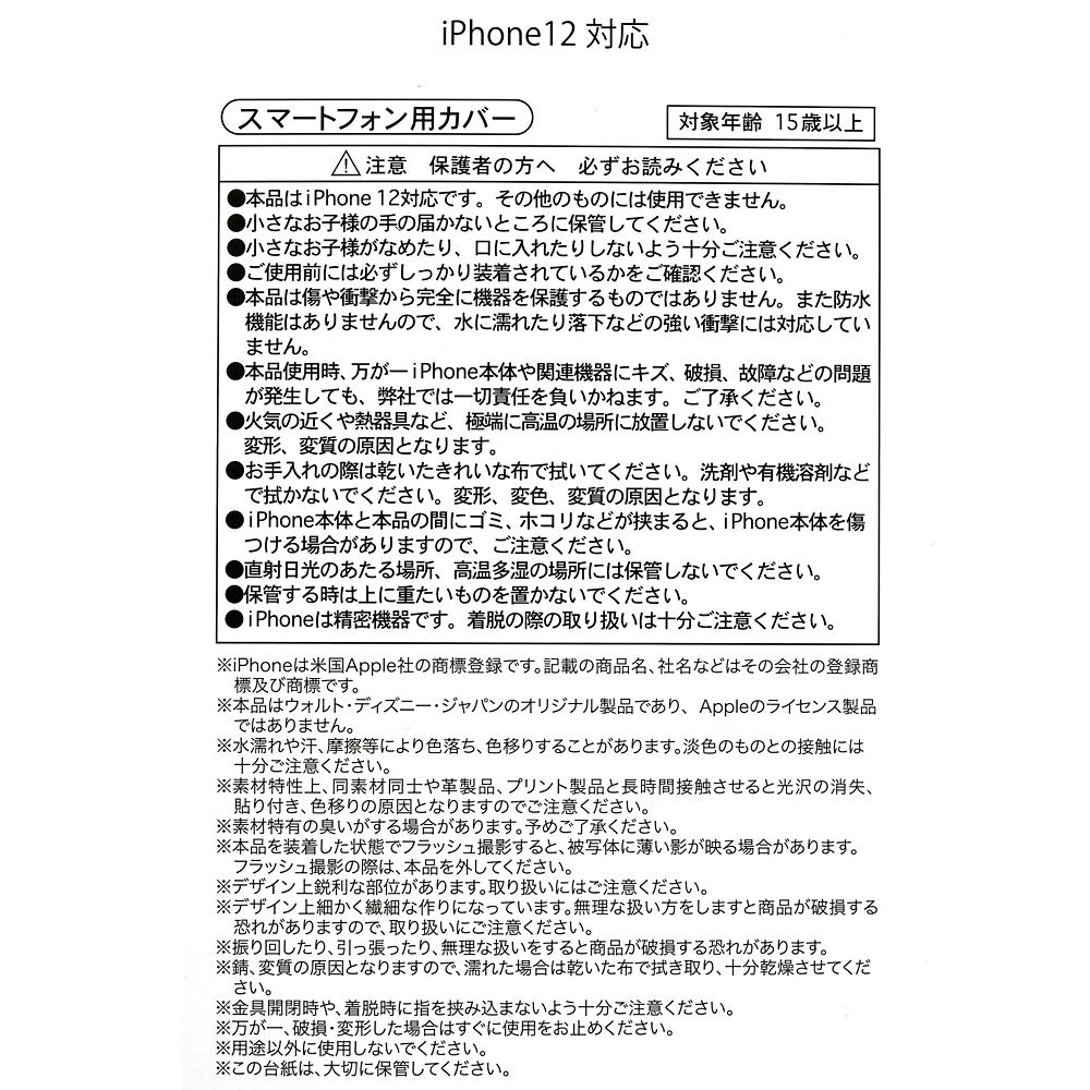 ロン iPhone 12用スマホケース・カバー ストラップ付き 映画『ロン 僕のポンコツ・ボット』