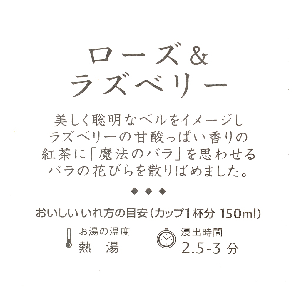 【LUPICIA】ベル フレーバードティー Tea Party