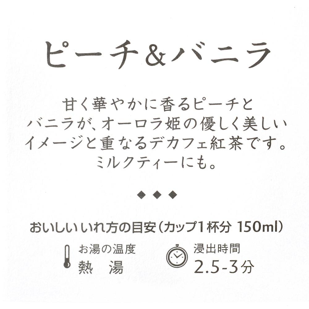 【LUPICIA】オーロラ姫 フレーバードティー Tea Party