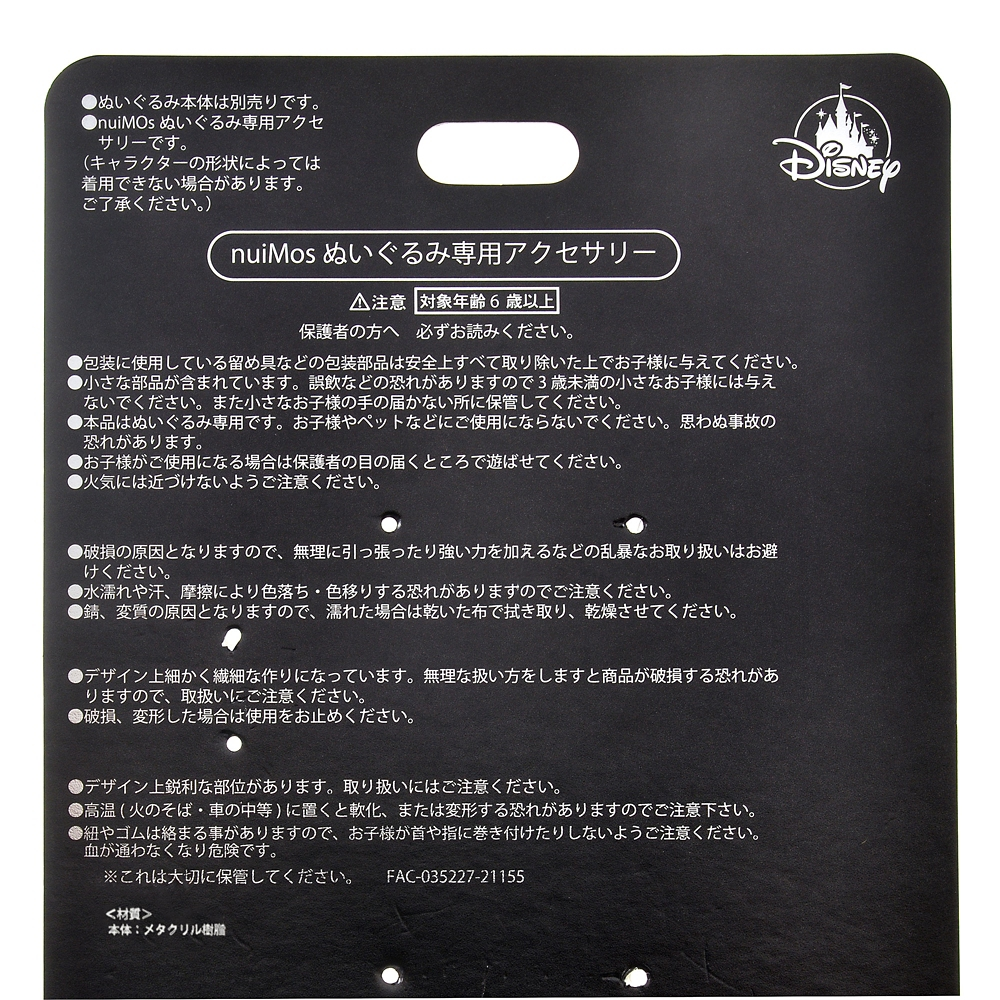 nuiMOs ぬいぐるみ専用アクセサリー スポーツ サーフィン SPORTS