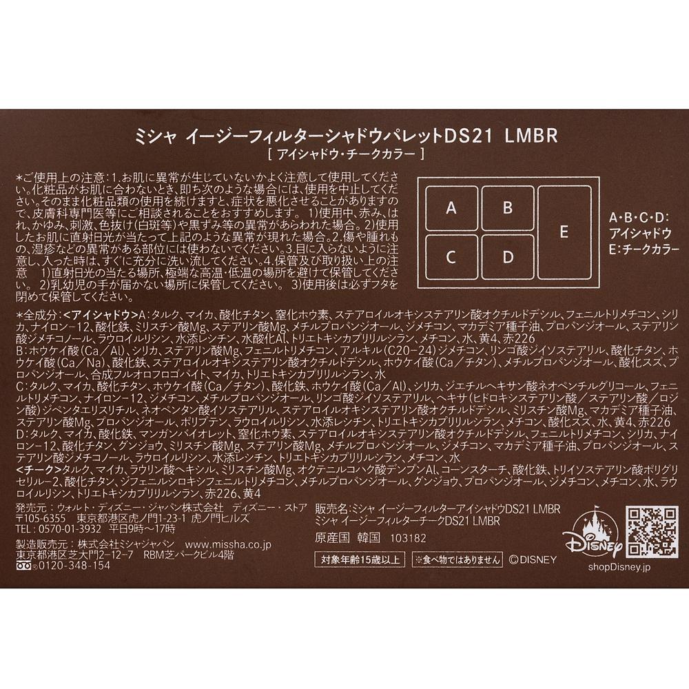 【MISSHA】レディ アイシャドウ・チーク イージーフィルターシャドウパレット ブラウン Chocolate cosme