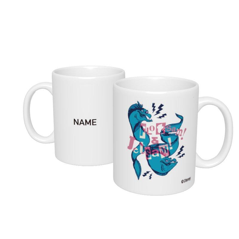 【D-Made】名入れマグカップ  リトル・マーメイド フロットサム&ジェットサム ヴィランズ