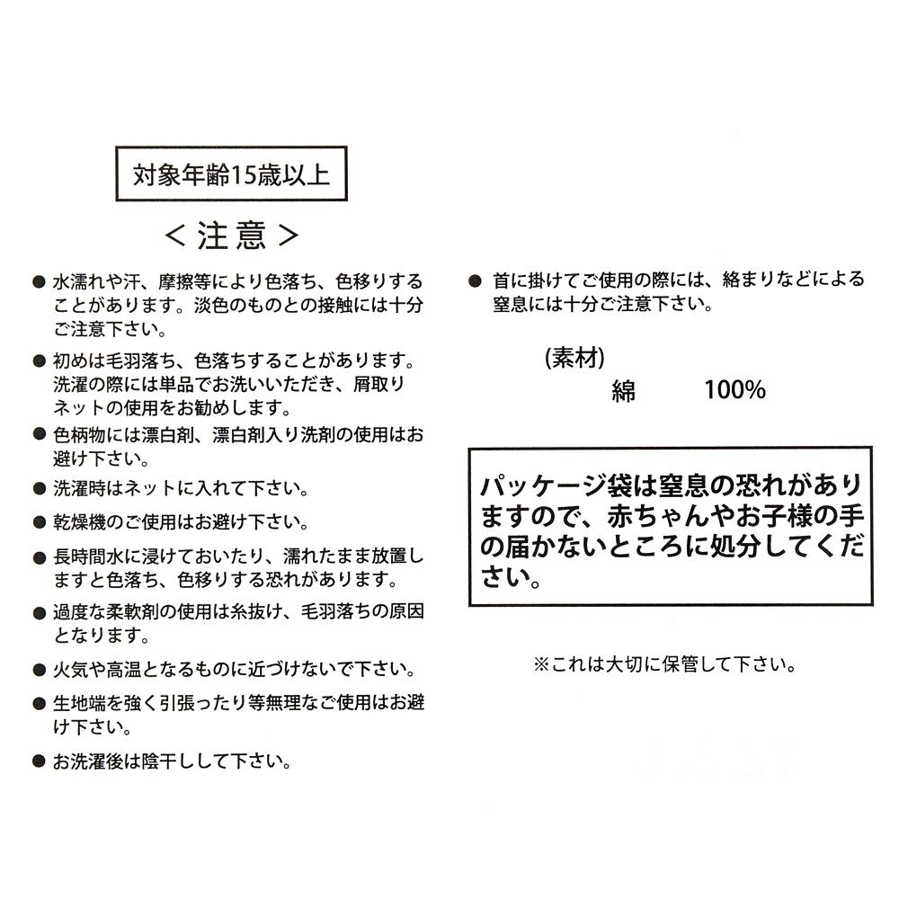 【FOOD TEXTILE】チップ&デール フェイスタオル オレンジ Chip&Dale FOOD TEXTILE