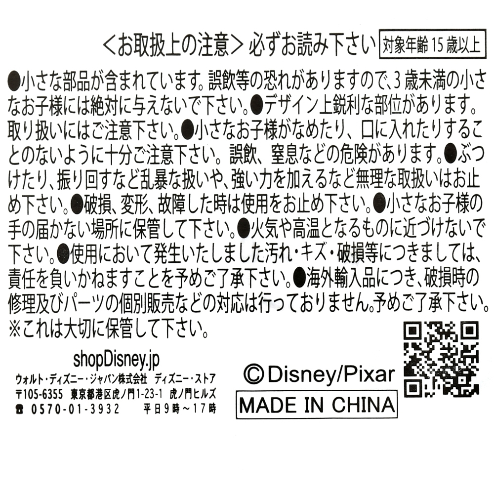 サリー&マイク ピンバッジ Monsters Inc. 20th