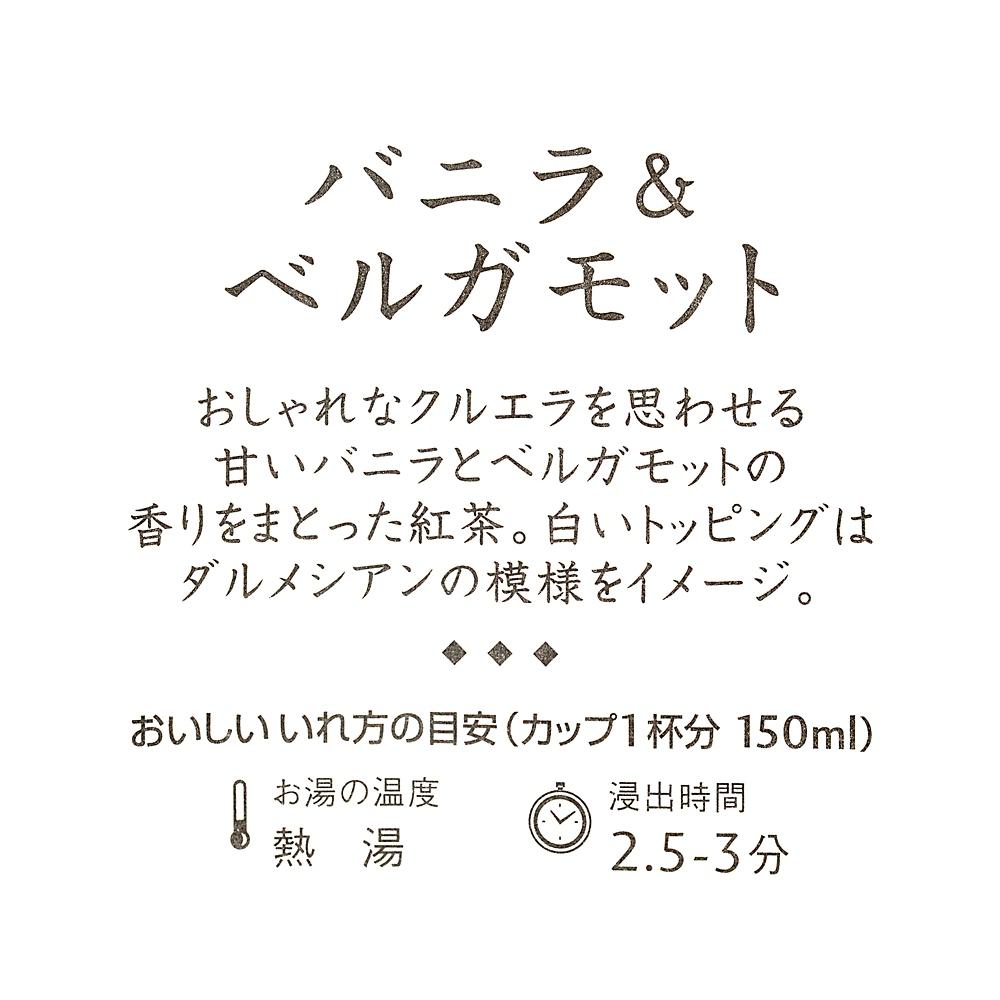 【LUPICIA】クルエラ フレーバードティー 101匹わんちゃん Tea Party