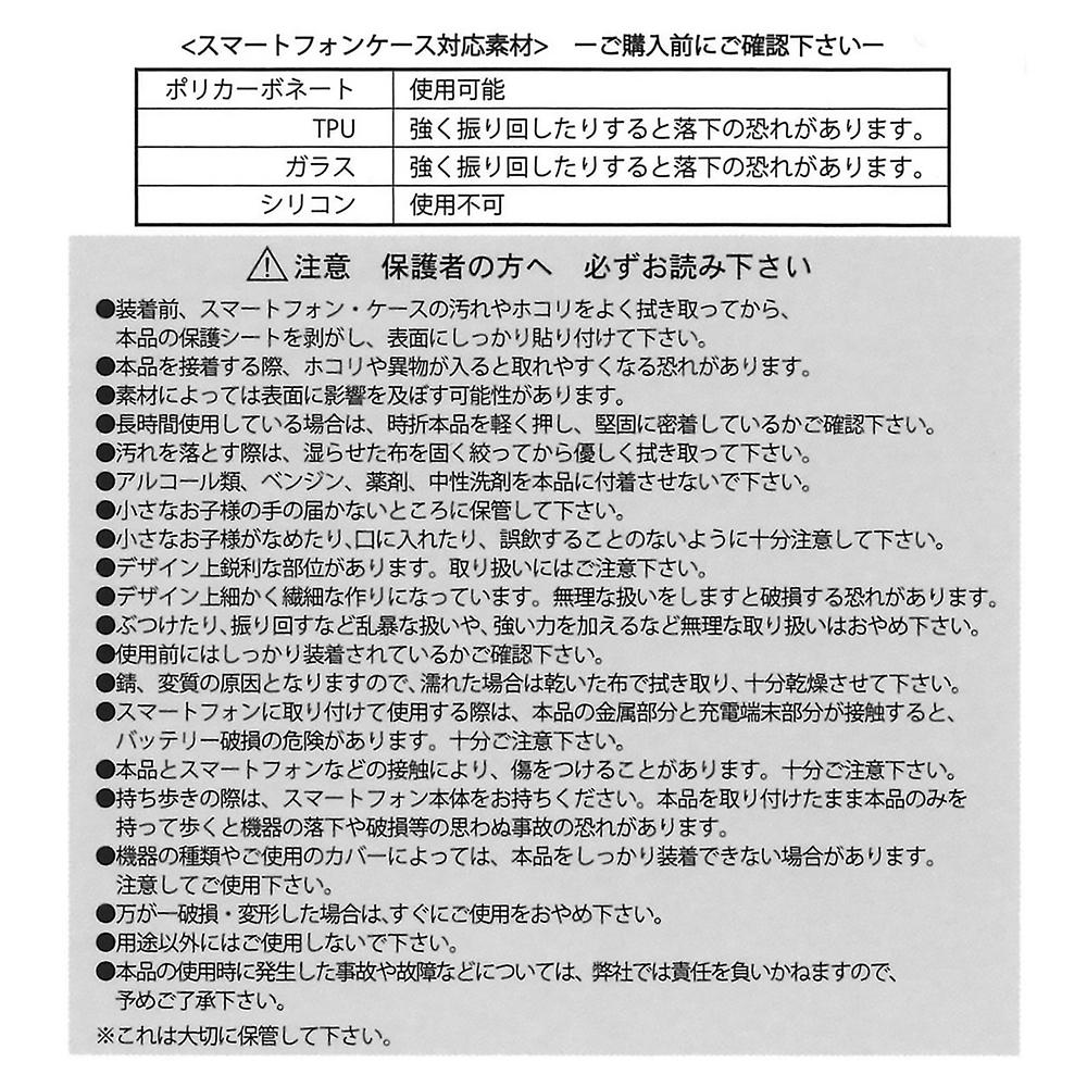【再入荷】ジャック・スケリントン スマートフォンリング
