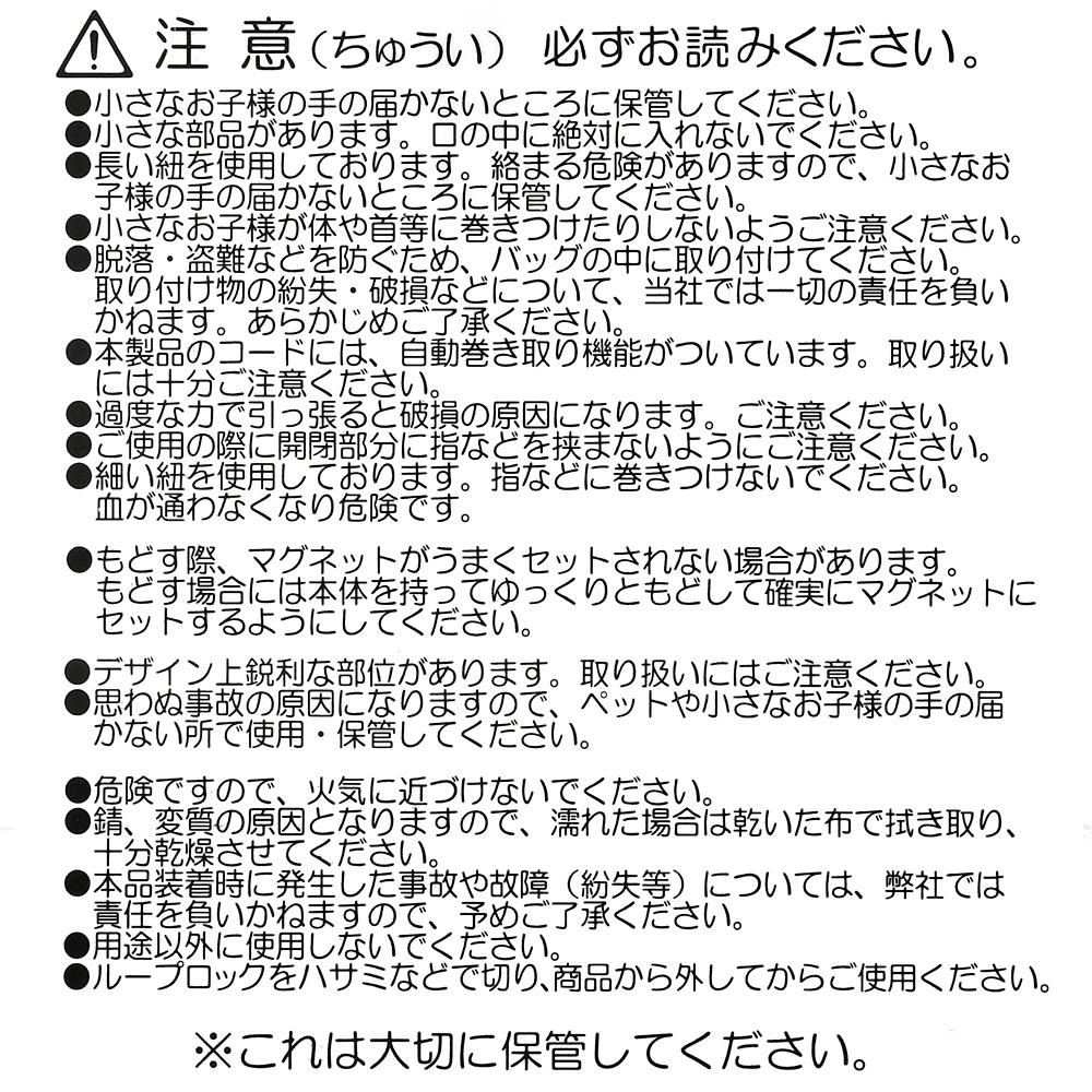 モンスターズ・インク キーホルダー・キーチェーン リールタイプ Monsters Inc. 20th