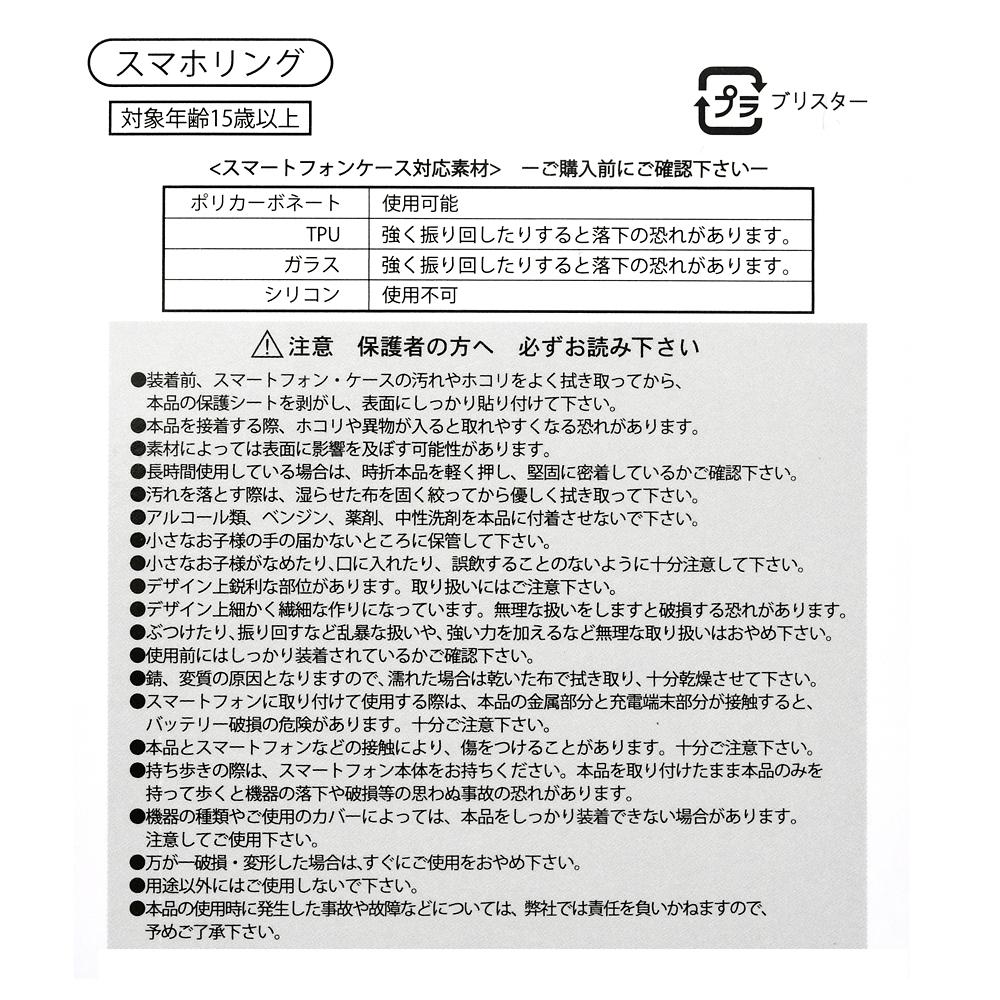モンスターズ・インク スマートフォンリング Monsters Inc. 20th