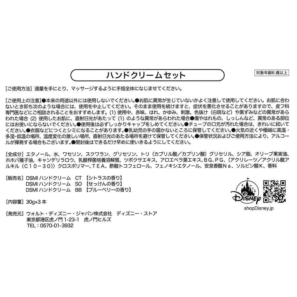 モンスターズ・インク ハンドクリーム セット Monsters Inc. 20th
