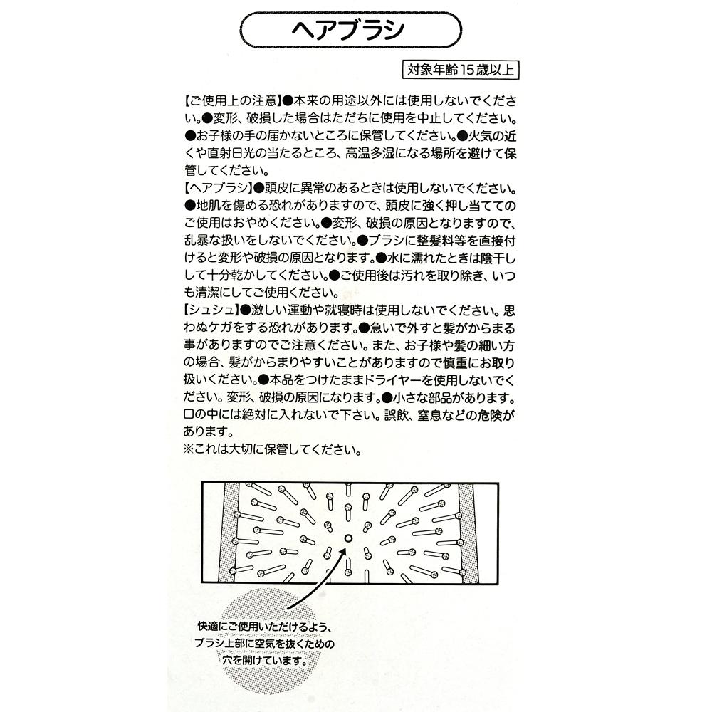 ラプンツェル ヘアブラシ シュシュ付き Health&Beauty Tool