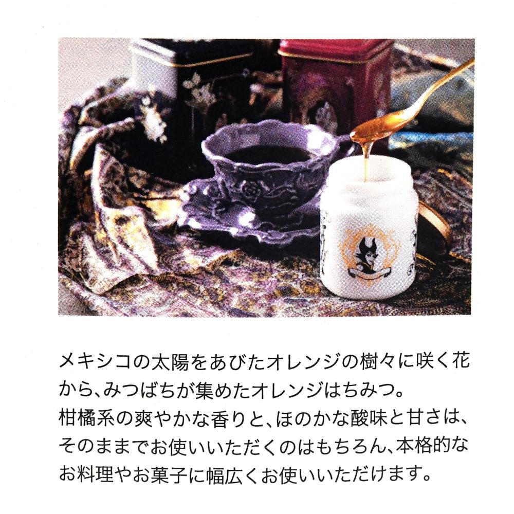 マレフィセント はちみつ 眠れる森の美女 Tea Party