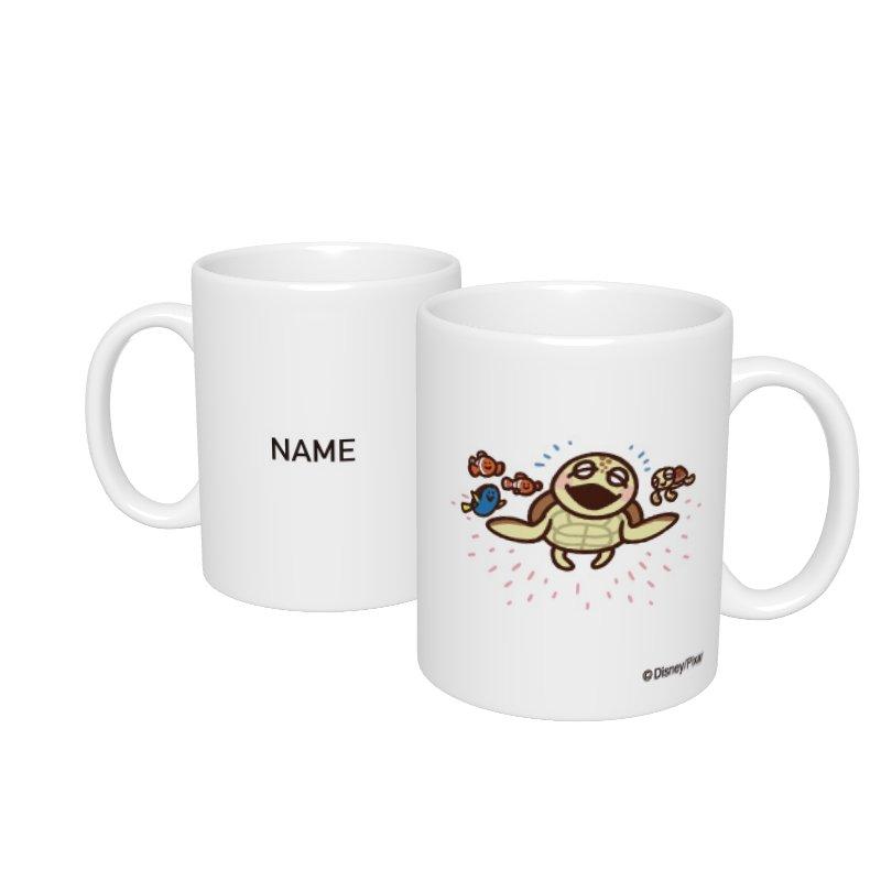 【D-Made】名入れマグカップ  カナヘイ画♪WE LOVE PIXAR クラッシュ&スクワート&ニモ&ドリー&マーリン