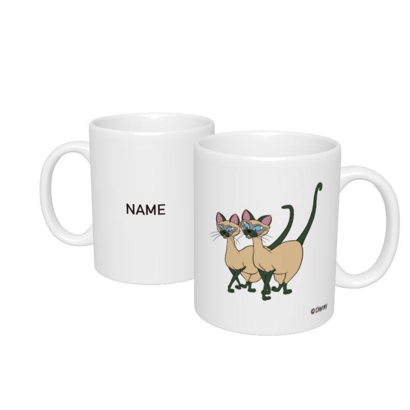 【D-Made】名入れマグカップ  わんわん物語 サイ&アム