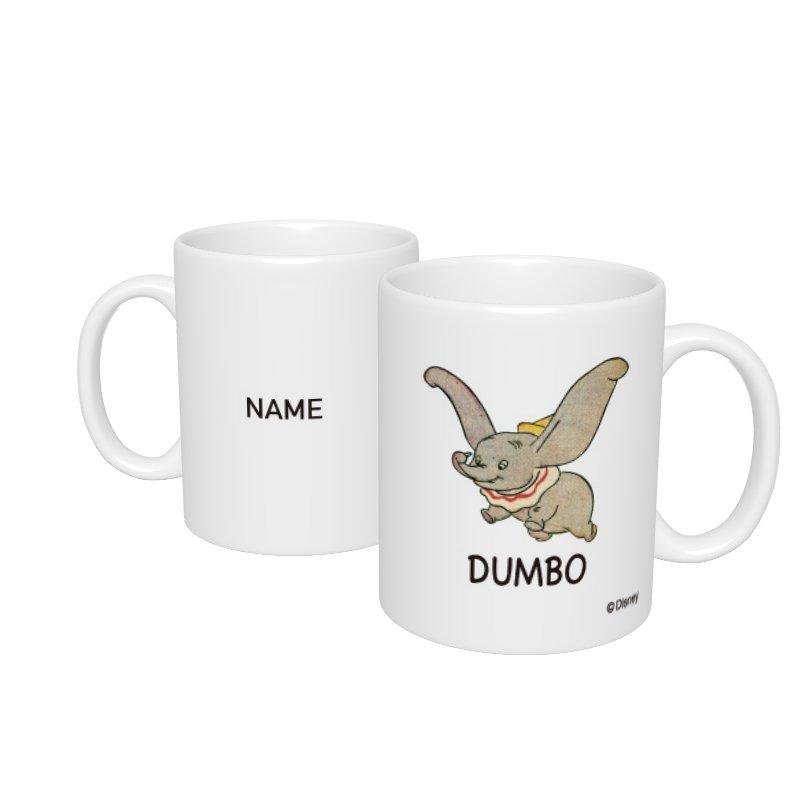 【D-Made】名入れマグカップ  ダンボ ロゴ Dumbo 80