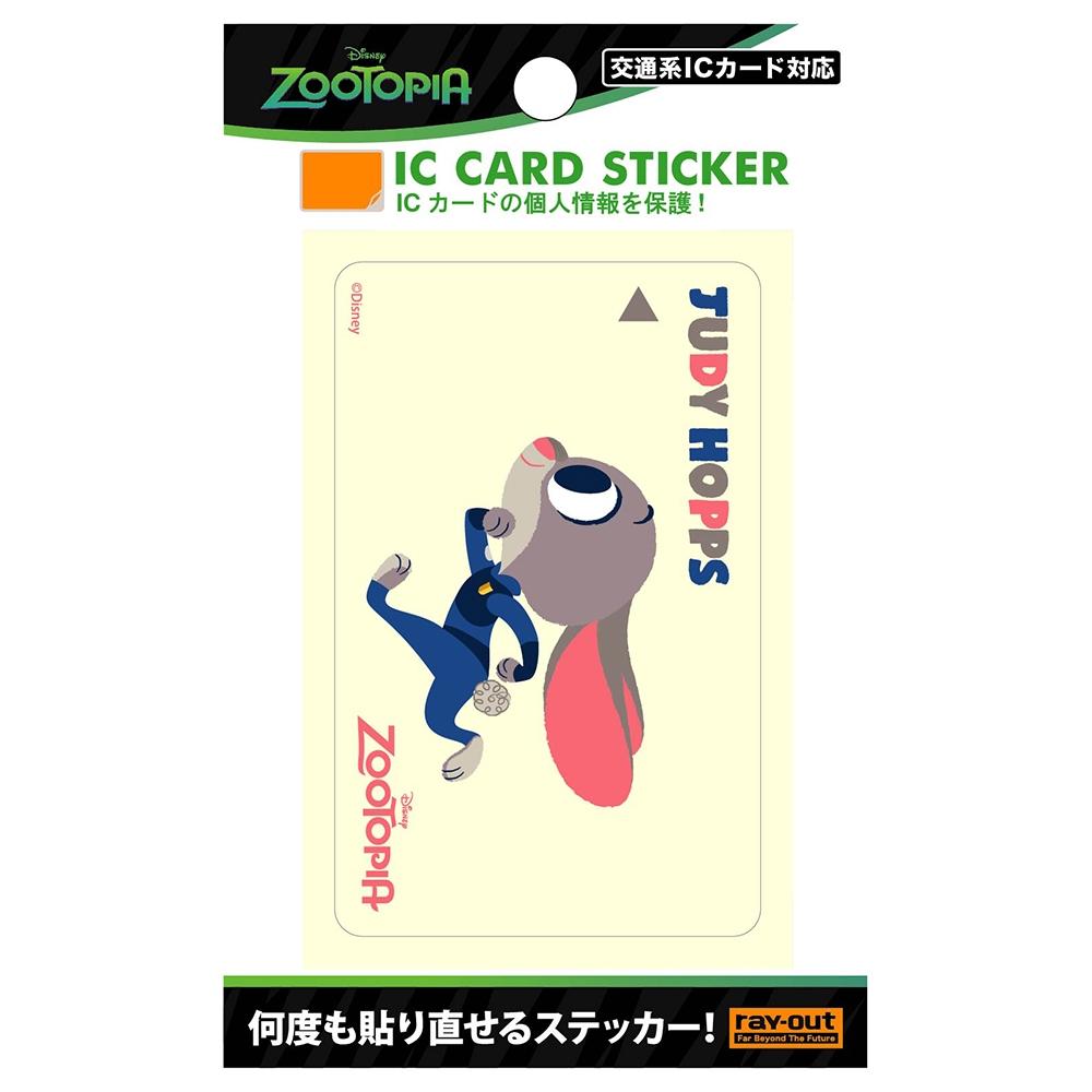 ズートピア ICカード ステッカー/ジュディ