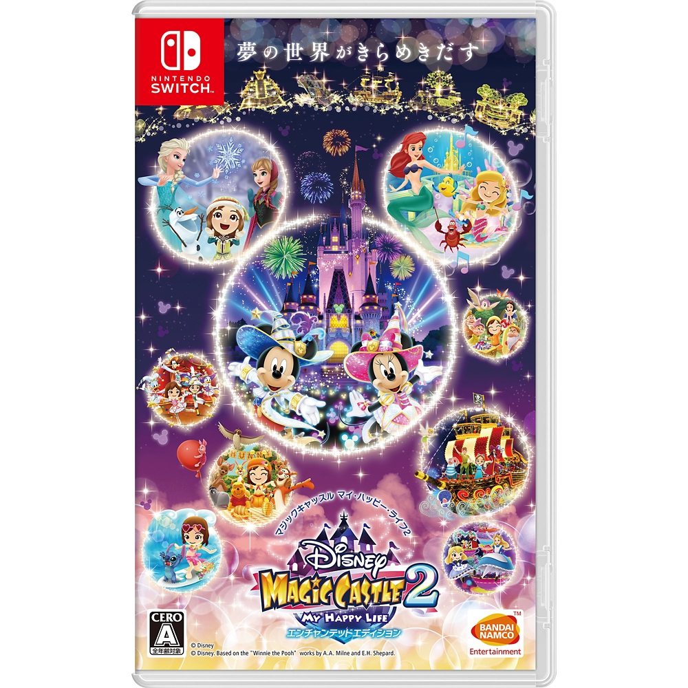 【Nintendo Switch用ソフト】ディズニー マジックキャッスル マイ・ハッピー・ライフ2: エンチャンテッドエディション