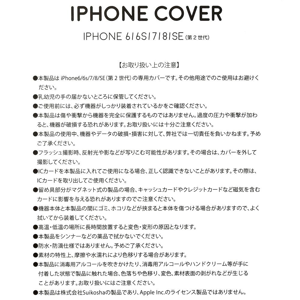 【ACCOMMODE】 ミニー iPhone 6/7/8/SE(第2世代)用スマホケース・カバー  ラインパターン ピンク