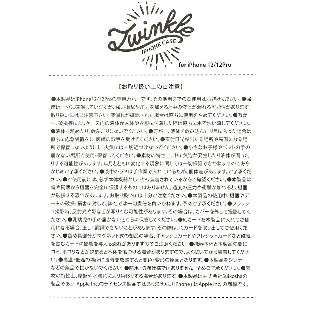 【ACCOMMODE】マリー&ベルリオーズ おしゃれキャット iPhone 12/12 Pro用スマホケース・カバー トゥウィンクル