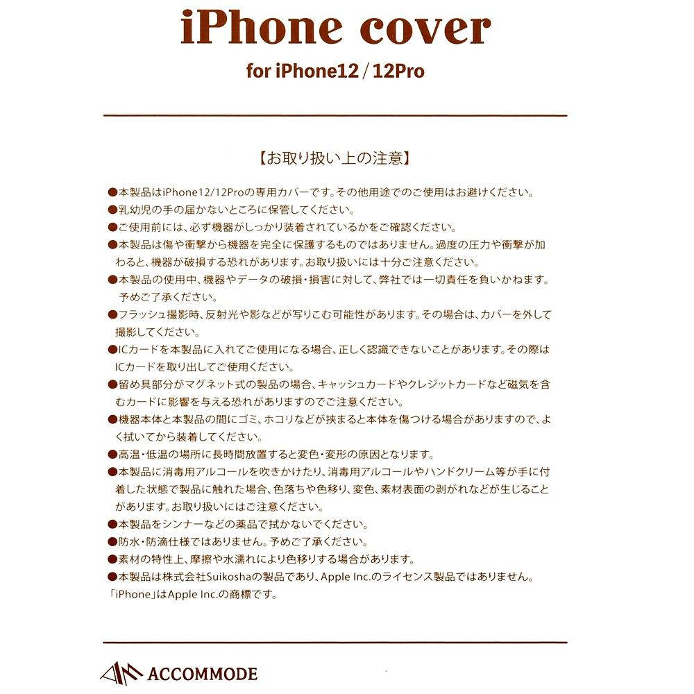 【ACCOMMODE】女王 iPhone 12/12 Pro用スマホケース・カバー グリッターパッチワーク