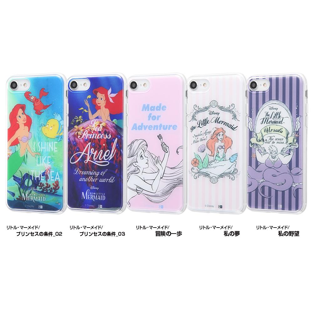 iPhone SE(第2世代)/8 / 7 /『ディズニーキャラクター』/TPUケース+背面パネル/『リトル・マーメイド/プリンセスの条件』_02【受注生産】