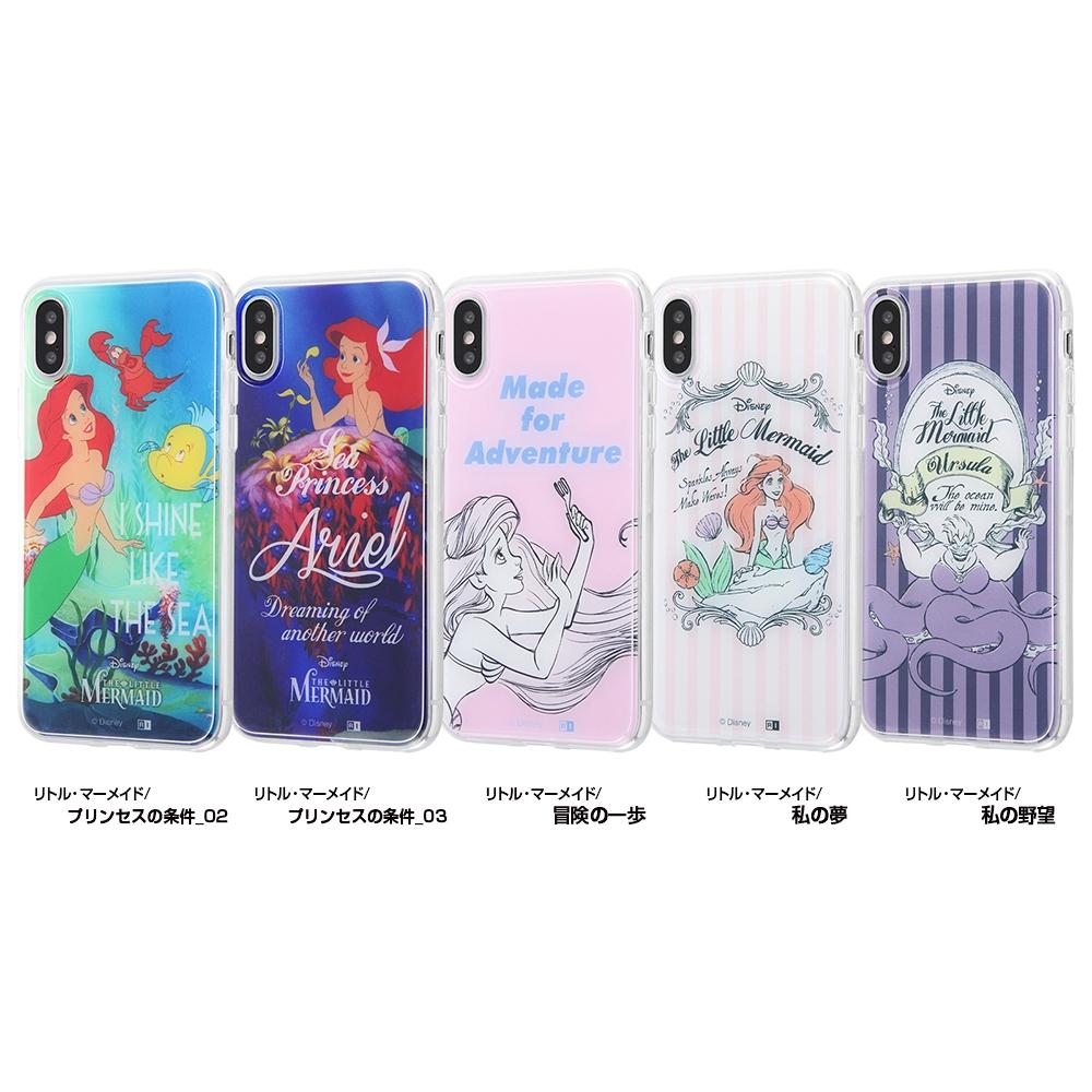 iPhone XS / X /『ディズニーキャラクター』/TPUケース+背面パネル/『リトル・マーメイド/私の夢』【受注生産】